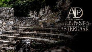 Η πηγή της Κυράς | The Dame's fountain | AfterDark