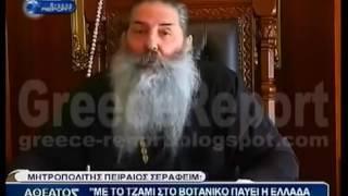 """Μητρ  Πειραιώς Σεραφείμ: """"Με το τζαμί στο Βοτανικό παύει να είναι Ορθόδοξο κράτος η Ελλάδα""""."""