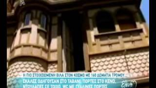 gossip tv gr   Το πιο στοιχιωμένο σπίτι στον κόσμο