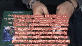 ΕΚΚΡΕΜΕΣ PRO GOLD ZEYS II – ΕΝΙΣΧΥΤΗΣ -ΒΙΒΛΙΟ ΡΑΒΔΟΣΚΟΠΙΑΣ
