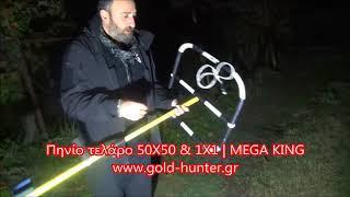Πηνίο τελάρο 50Χ50 & 1Χ1 | MEGA KING METAL DETECTORS