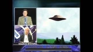 Κώδικας Μυστηρίων: Εξωγήινη Ζωή και Aliens Grey- (Νοέμβριος 2011)