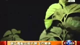 Κίνα 2010 Απόσπασμα από δελτίο ειδήσεων Κάτοικοι παρακολουθούν ανεξήγητο φως στον ουρανό
