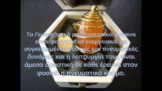 ΣΠΑΝΙΑ ΓΕΩΠΑΘΗΤΙΚΑ ΕΚΚΡΕΜΕΣ