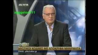 """ΟΙ ΠΥΛΕΣ ΤΟΥ ΑΝΕΞΗΓΗΤΟΥ """"Μυστικοί κώδικες με απόκρυφα μηνύματα"""" (6-10-2007) [μέρος 3]"""