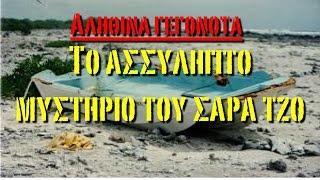 ΑΛΗΘΙΝΑ ΓΕΓΟΝΟΤΑ  - ΤΟ ΑΣΣΥΛΗΠΤΟ ΜΥΣΤΗΡΙΟ ΤΟΥ ΣΑΡΑ ΤΖΟ
