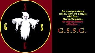6th Radio show G.S.S.G. - May 11 2016 - Mike Mazarakis