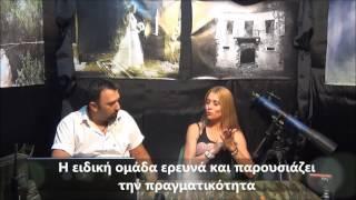 Η εμπειρία της Γεωργίας ('Α μέρος ) - Παραφυσικές Δραστηριότητες