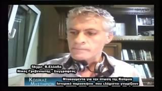 """Κώδικας Μυστηρίων:(7-7-2016):Κρυμμένη ιστορία """"Αττίλας"""", Κύπρος 1974 - Δρακονιανοί και σελήνη!"""