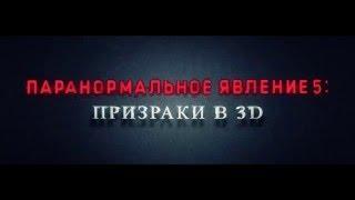 Паранормальное явление 5: Призраки в 3D.| Paranormal Activity 5: Ghosts in 3D.(2015)