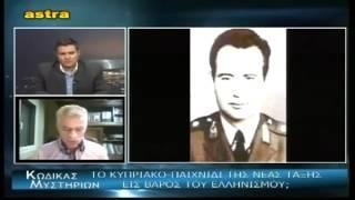 Κώδικας Μυστηρίων :Όλες οι εκπομπές για τον μυστικό φάκελο της Κύπρου σε μία!