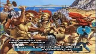 Κώδικας Μυστηρίων (10-5-2016):Ο... χρονοταξιδιώτης Εχετλαίος στη μάχη του Μαραθώνα (;)!!!