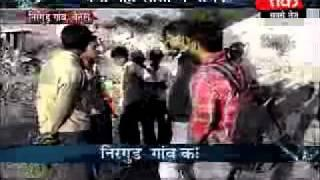 GRIP BAITUL VILLAGE INVESTIGATION FOR AAJ-TAK