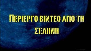 Περίεργα πράγματα σε βίντεο από τη Σελήνη...