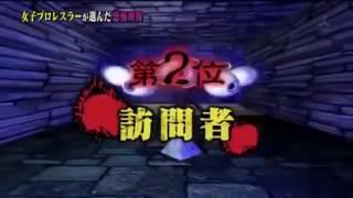 Recopilacion de videos de fantasmas Japoneses