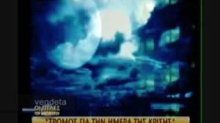 ΠΥΛΕΣ ΑΝΕΞΗΓΗΤΟΥ 7 nov 2009  [1]