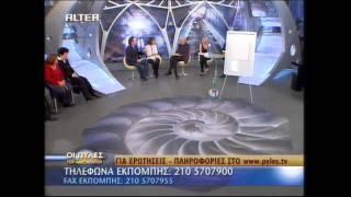 Olga Tantou - Pyles tou Aneksigitou - ALTER CHANNEL