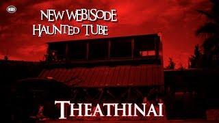 Το εγκαταλελειμμένο Θεαθήναι | Haunted Tube