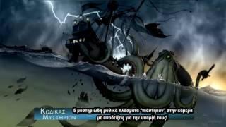 Δε μπορεί κάτι ...συμβαίνει!5 Μυστηριώδη μυθικά πλάσματα που κινηματογραφήθηκαν!