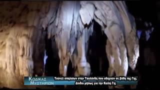 Μυστηριώδη σπήλαια στην Ταυλάνδη!Στα ίχνη της Κούφιας Γης!