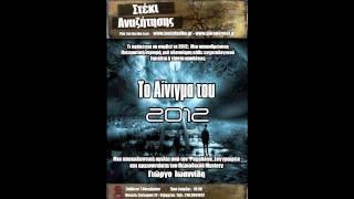 MetaCon 2012 trailer - 10 χρόνια Κοινότητα του Μεταφυσικού