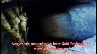 O Inter Gold Professional | εντοπίζει ιόντα χρυσού σε σπήλαιο