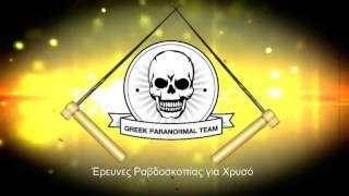 INTRO Ραβδοσκοπίας 3 Greek Paranormal Team