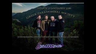 O Παύλος από το team Greek Paranormal Society στο yourradio