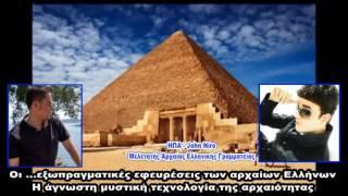 Κώδικας Μυστηρίων (17-9-2016):Άγνωστες εφευρέσεις αρχαίων Ελλήνων-Μυστική αρχαία τεχνολογία!