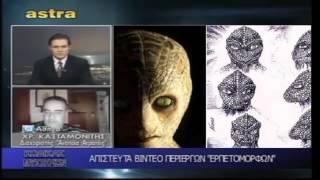 Κώδικας Μυστηρίων :Η συνωμοσία των Ερπετοειδών (22 11 2014)