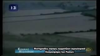Φωτεινά ΑΤΙΑ δημιουργούν αγρογλυφικά!Σπάνιο βίντεο που ποτέ δεν εξηγήθηκε!
