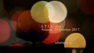 A.T.I.A. στη Νίκαια, 29 Iουνίου 2017. (ΑΤΙΑ ΕΛΛΑΔΑ - UFO GREECE)