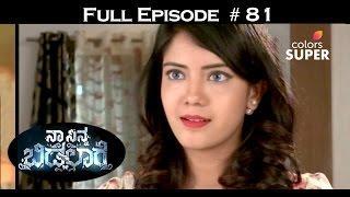 Naa Ninna Bidalaare - 2nd November 2016 - ನಾ ನಿನ್ನೆ ಬಿಡಲಾರೆ - Full Episode