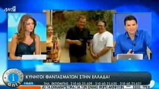 ΑΝΤ1 ΠΡΩΙΝΟ-GREEK GHOSTHUNTERS