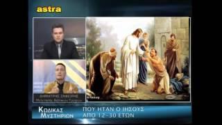 Που ήταν ο Ιησούς από 12-30 ετών ;