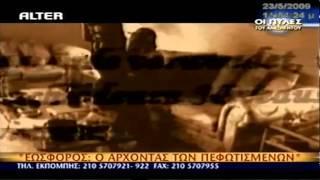 ΙΛΛΟΥΜΙΝΑΤΙ-ΠΥΛΕΣ ΤΟΥ ΑΝΕΞΗΓΗΤΟΥ