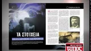 ΦΑΙΝΟΜΕΝΑ - Στοιχειωμένη Ελλάδα + Ελληνικό DVD (31/3/2012)