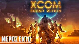 XCOM: Enemy Within ~ Μέρος 6 - Πύλες του Ανεξήγητου