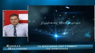 Κώδικας Μυστηρίων (29-09-2018):Αμφίπολη - Λυκάωνας - Κοσμοενεργειακή θεραπευτική!