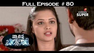 Naa Ninna Bidalaare - 1st November 2016 - ನಾ ನಿನ್ನೆ ಬಿಡಲಾರೆ - Full Episode