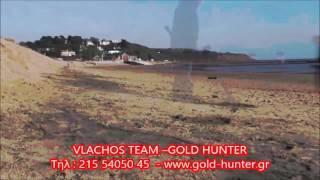 Στην παραλια με ανιχνευτη χρυσου -www.gold-hunter.gr